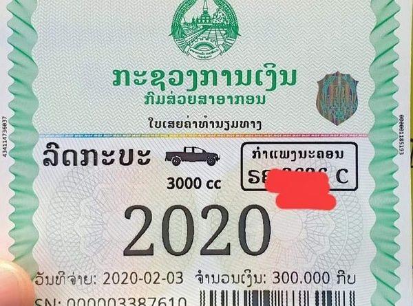 Road Tax 2020 Reminder